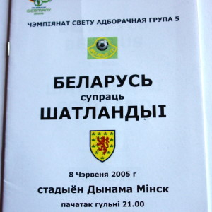 belarus v scotland 2005