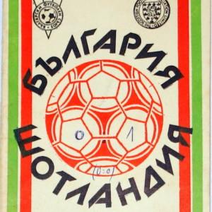 bulgaria v scotland 1987